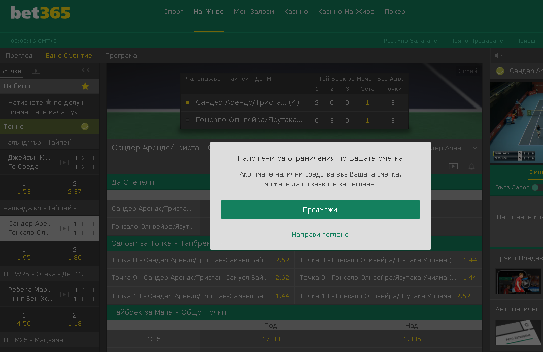 Bet365 betting limits coral betting carly patterson